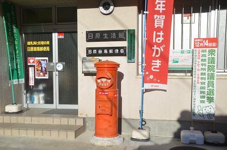 20141207奥多摩丸ポスト13