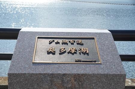 20141207奥多摩湖10