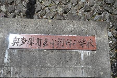 20141207小河内小学校03