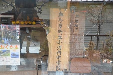 20141207小河内小学校23