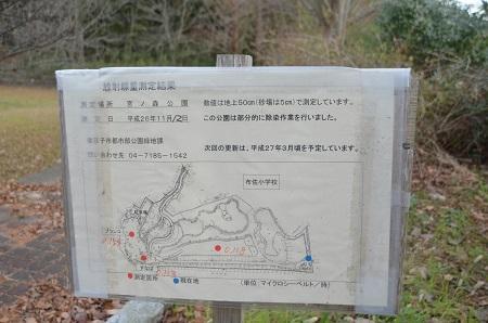20141217宮の森公園11