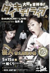 ダイキチ!ライブ vol.6