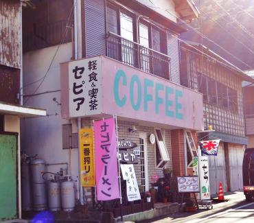 喫茶セピア様