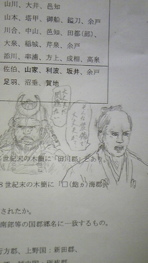 『江戸シャダイ』