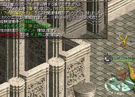 RedStone 11.06.15[01]