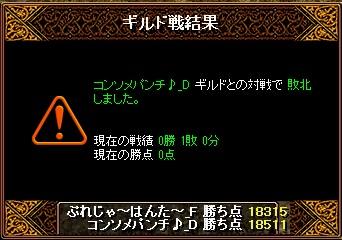 RedStone 11.09.15[02]