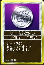 カー伝コイン