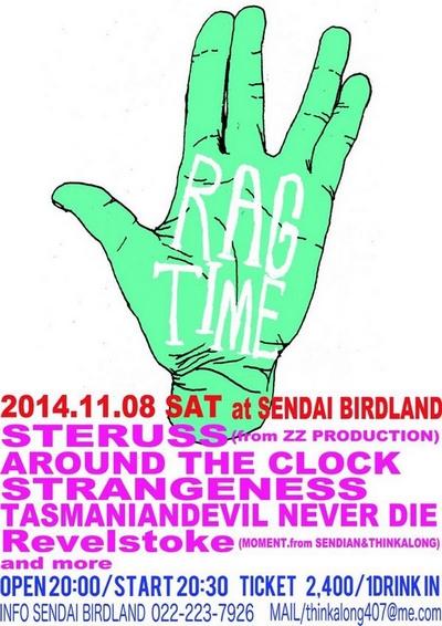 20141108_ragtime