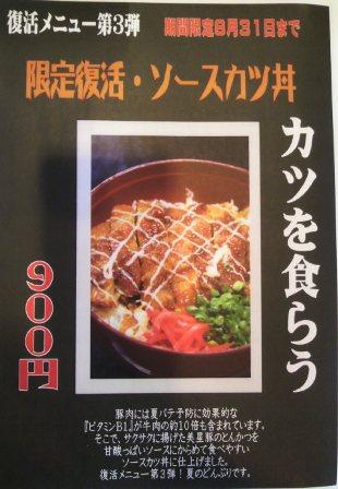 ソースカツ丼 チラシ写真