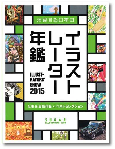 「活躍する日本のイラストレーター年鑑 2015年版」表紙