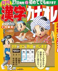 雑誌「漢字カナオレ 12月号」表紙イラスト