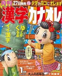 雑誌 「漢字カナオレ 1月号」表紙イラスト