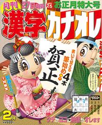 雑誌 「漢字カナオレ」2015年2月号 表紙イラスト