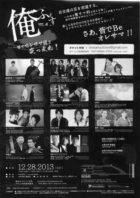 2013.12俺ふぇすvol4 裏