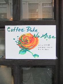 コーヒーだけの店