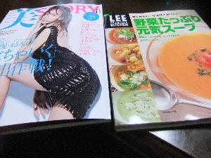 美とスープ