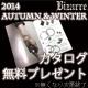 2014aw_katarogu_blog.jpg