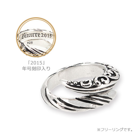 2015luckeybag_ring.jpg