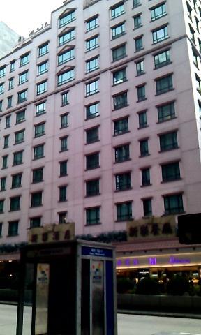香港 新楽酒店シャムロックホテル外観