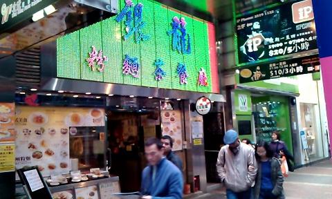 銀龍 粉麺茶饗應「蝦雲呑麺&ミルクティー」
