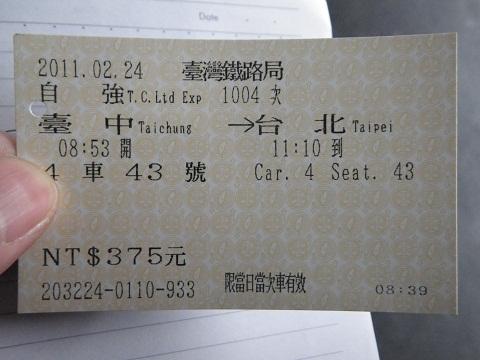 台鉄チケット自強号