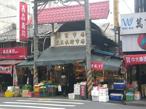 新富市場(万華区龍山寺近く)