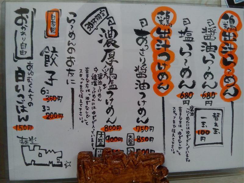 麺堂HOMEメニウ①