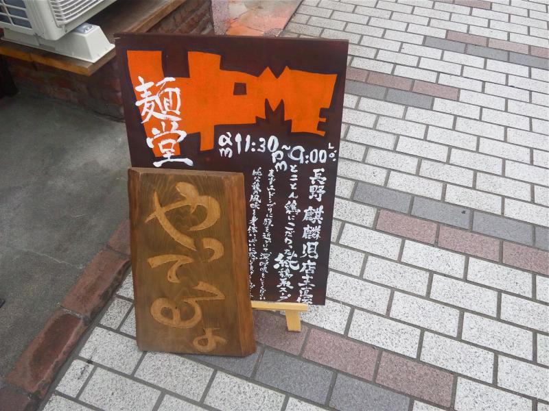 麺堂HOME①