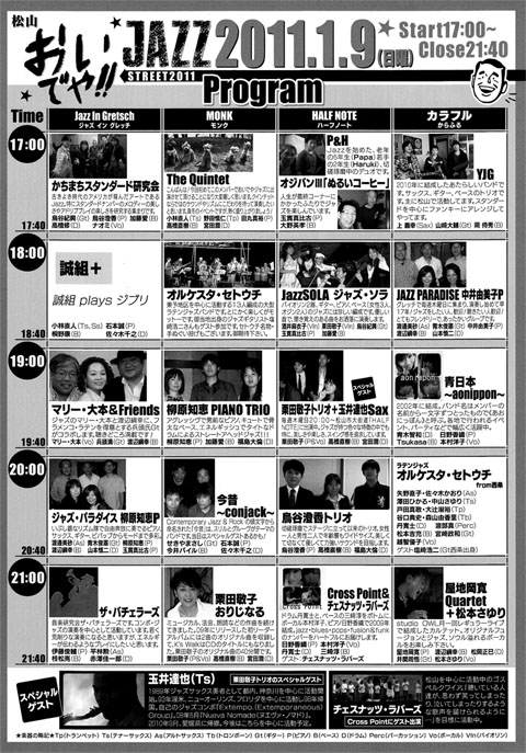 oideya2011us.jpg