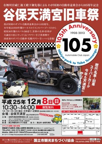 kyusha2013A2_03_20131206180203024.jpg