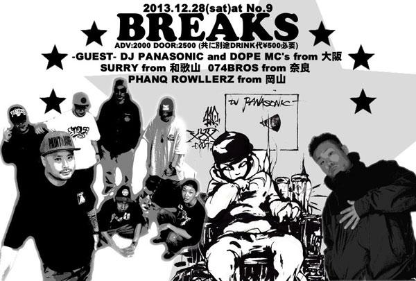 breaks-2.jpg