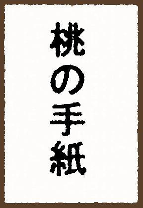 桃の手紙1