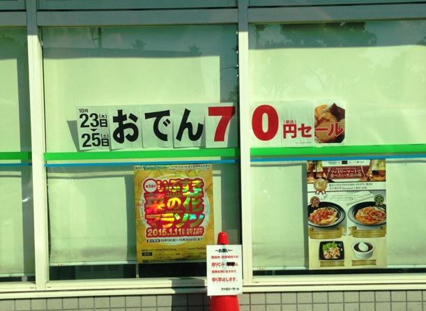 おでん70円