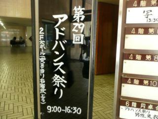 京都Advance