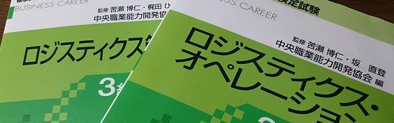 ロジスティクス試験-02