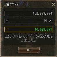 10/20 ガイナレイド分配