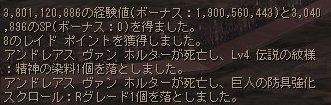 10/20 邪教レイド 経験&ドロップ