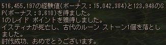 10/23 イスティナ経験&ドロップ