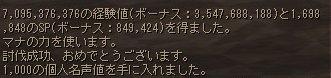 10/23 亡者アジトID経験値