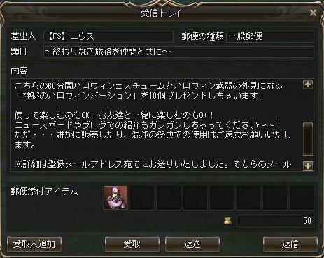 10/24 ニウスさんよりメール