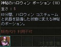 10/24 届いたポーション!
