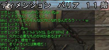 10/25 バリア(カバタリ/フェニナイ/ハイエロイース) 2・・・11階達成!(ハァハァ
