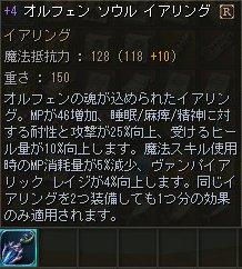 10/26 オルフェンソウルイアリングGET!