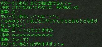 11/5 水晶ID解除待ちで・・・