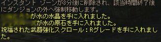11/8 次元の宝箱から・・・!!