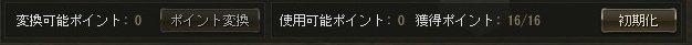 10/10 AP16P達成~ヽ(´ー`)ノ