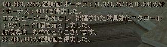 11/11 水晶ビーピーにて強化型・・・武装型 ドロップ
