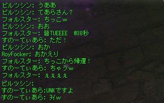 11/11 なりすましにご用心(・・