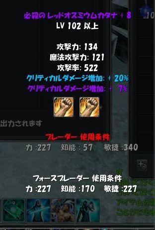 4-カタナ