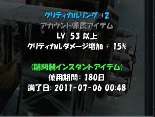 2-クリリン